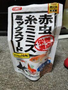 赤虫糸ミミズミックスフード