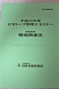ビオトープ管理士セミナー環境関連法