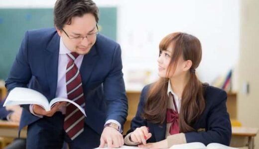 塾講師と生徒の恋愛はNG。バレたら一発アウト