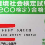 エコ検定合格証