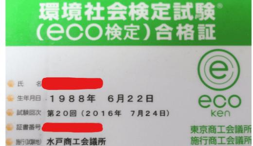 環境問題の資格といえばエコ(eco)検定