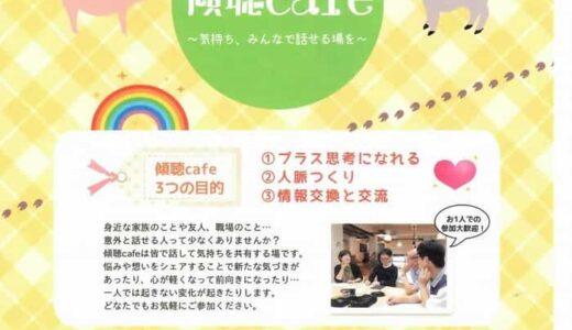 傾聴とは何か?傾聴cafeで実践しながら勉強しよう