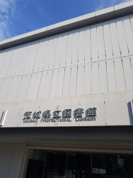 茨城県立図書館