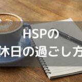 HSPの休日の過ごし方