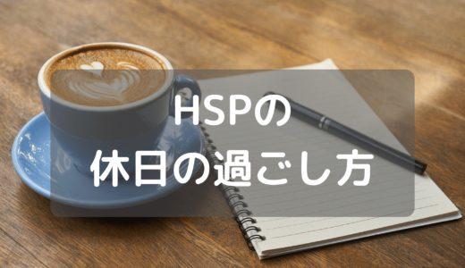 【実例付き】HSPの休日の過ごし方