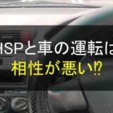HSPと車の運転は相性が悪い