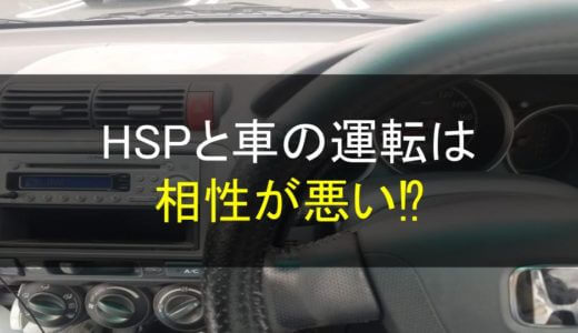HSPと車の運転。相性の良い所と悪い所