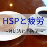 HSPと疲労 ~対処法と予防法~