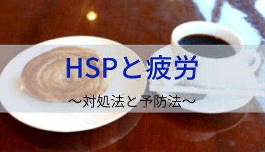 HSPが疲れたときの対処法と予防策