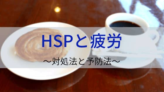 HSPと疲労