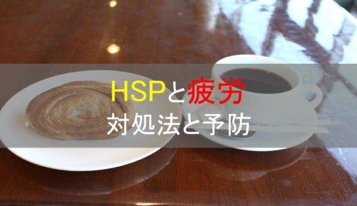 HSPと疲労。対処法と予防策