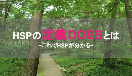 HSPの特徴『DOES』を理解しよう