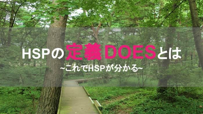 HSPの特徴DOES