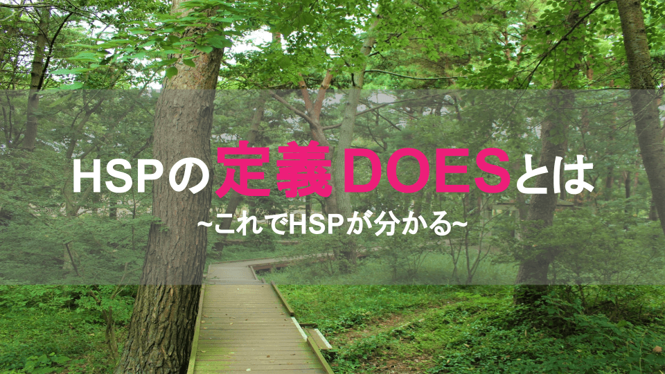 HSPの定義のDOES