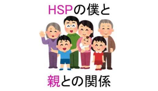 【HSP】親との関係で大事なことは、ほどよい距離感