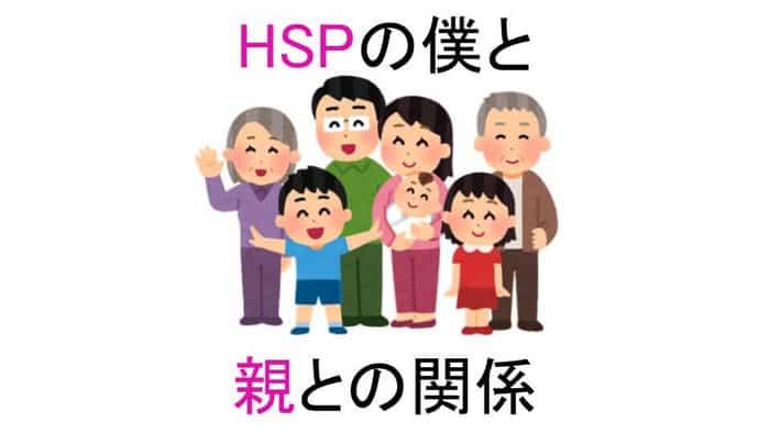 HSPと親との関係