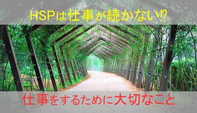 HSPは仕事が続かない⁉仕事をするために大切なこと
