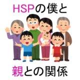 HSPの僕と親との関係