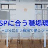 HSPに合う職場環境
