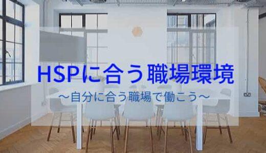 HSPに合う職場環境を見つける方法