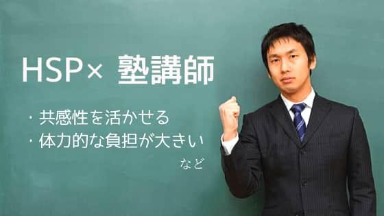 HSP×塾講師