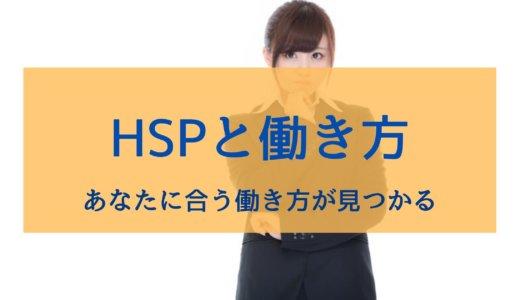 HSPと働き方。あなたに合う働き方が見つかる