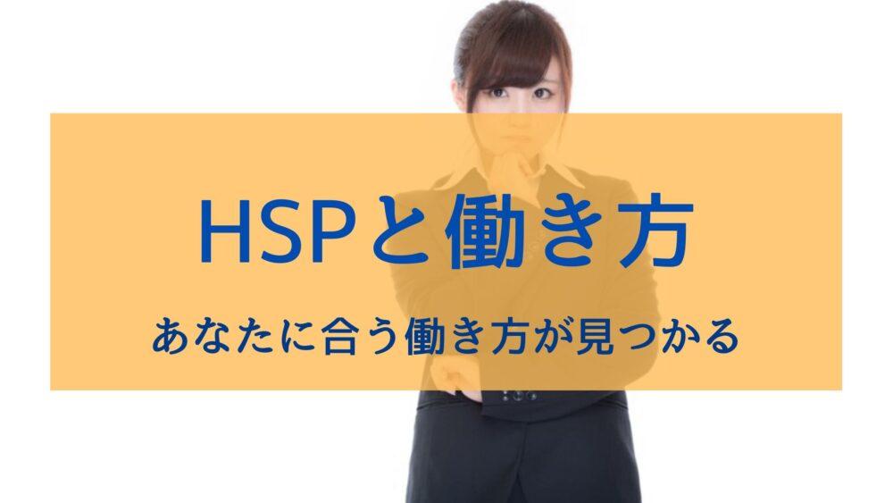HSPと働き方