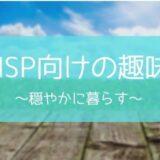 HSP向けの趣味