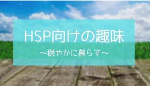 HSP向けの趣味で穏やかに暮らそう
