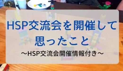 茨城県初・唯一のHSP交流会を開催