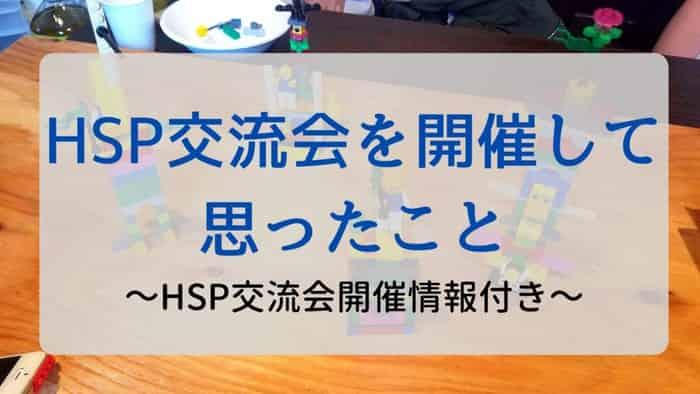 HSP交流会を開催して思ったこと