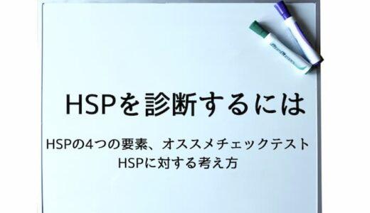 HSPの診断・点数をチェックできるテストまとめ