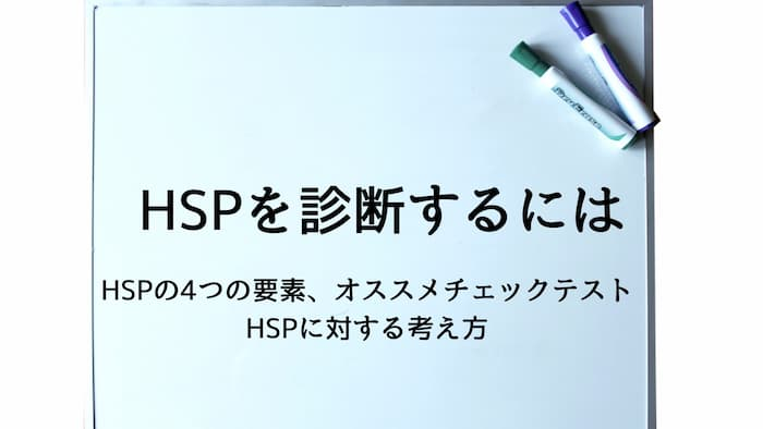 HSPの診断