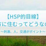 HSPが地方に住むってどうなの?