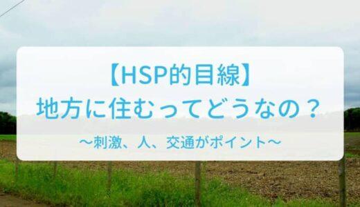 【HSP】田舎暮らし・地方移住はこんな生活