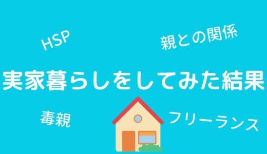 【HSP】実家暮らしでも良いじゃない(条件付き)
