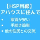 HSPがシェアハウスに住んでみた