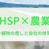 HSPと農業の相性