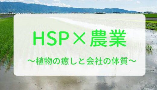 HSPが農業で働く。自然に接する仕事ってどうだろう