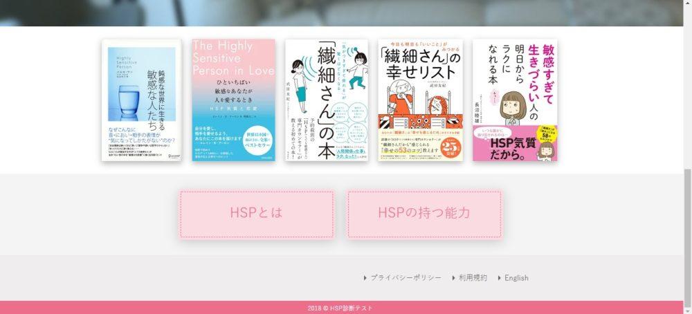 HSP診断テスト