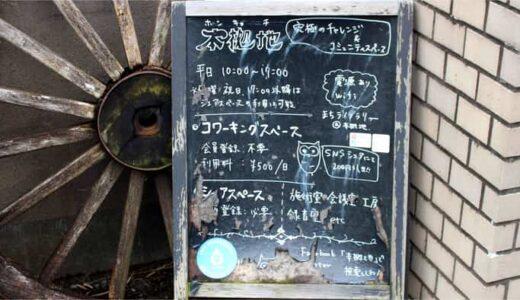 茨城県のコワーキングスペース。起業家・フリーランス必見