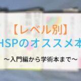 HSPのオススメ本