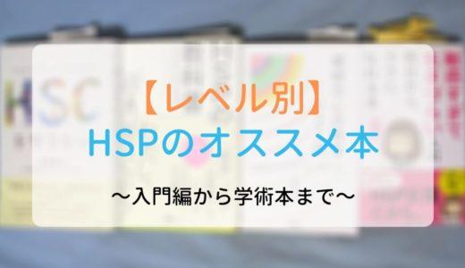 【レベル別】オススメのHSPの本