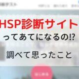 HSP診断サイトってあてになるの⁉