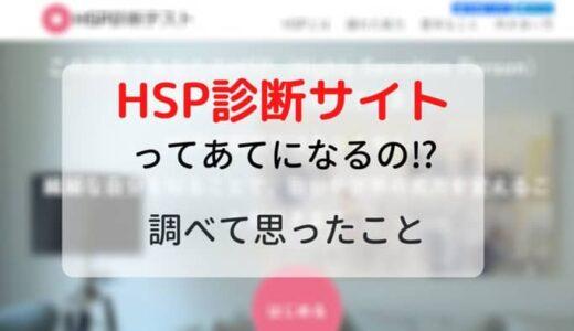 【調べてみた】ネット上のHSP診断サイトは使えるのか?