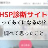 HSP診断サイトって当てになるの⁉