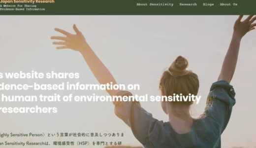 Japan Sensitivity Research