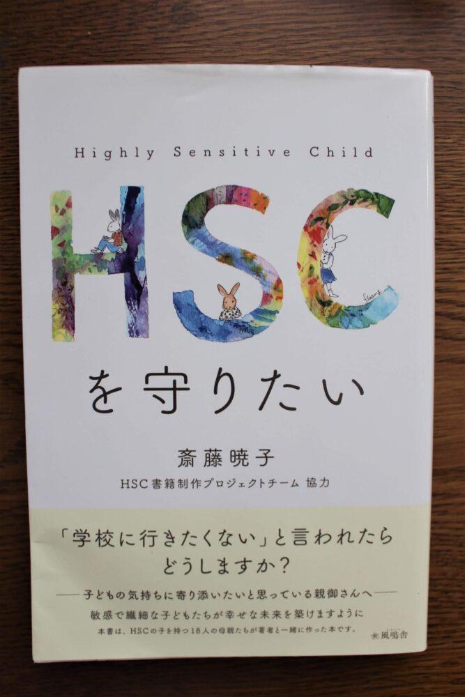 HSCを守りたい