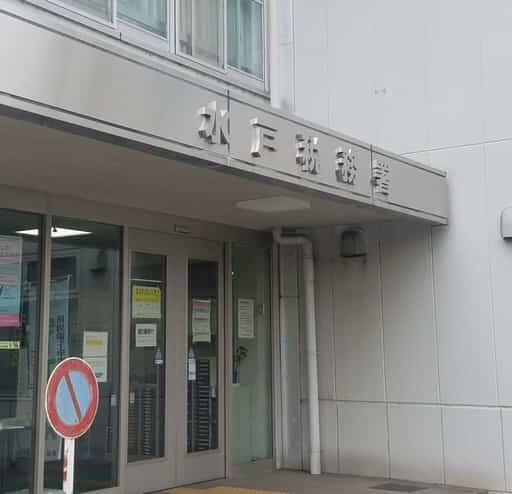 水戸税務署