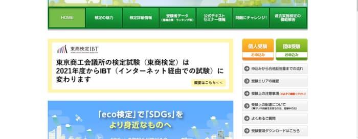 エコ検定ホームページ